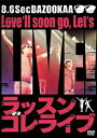 8.6秒バズーカー/ラッスンゴレライブ [DVD]