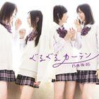 乃木坂46 / ぐるぐるカーテン(Type-B/CD+DVD ※会いたかったかもしれない-MUSIC VIDEO-他収録) [CD]