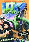 水爆と深海の怪物 モノクロ&カラーライズ版 [DVD]