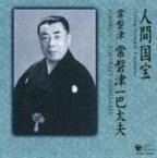 常磐津一巴太夫(浄瑠璃) / 人間国宝シリーズ(3):常磐津 [CD]