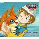 高石タケル&パタモン / デジモンアドベンチャー02 ベストパートナー10 高石タケル&パタモン [CD]