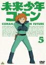 未来少年コナン 5 [DVD]
