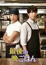 [送料無料] 最後の晩ごはん DVD BOX [DVD]