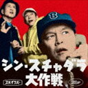 [送料無料] スチャダラパー / シン・スチャダラ大作戦(D盤) [CD]