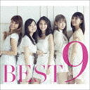 9nine / BEST9(初回生産限定盤C) [CD]