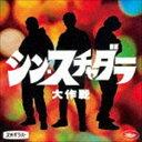 [送料無料] スチャダラパー / シン・スチャダラ大作戦(P盤) [CD]