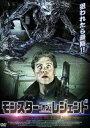 [送料無料] モンスター・オブ・レジェンド [DVD]