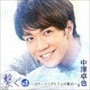 中澤卓也 / 繋ぐ Vol.1 〜カバー・ソングス 7つの歌心〜 [CD]