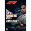 2017 FIA F1 世界選手権 総集編 DVD版 [DVD]