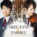 [送料無料] 水谷晃(vn) / MIZUTANI×TAIRIKU with 東京交響楽団 白熱ライヴ!(SHM-CD) [CD]