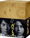 ガリレオ DVD-BOX [DVD]