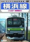 横浜線(八王子〜東神奈川) [DVD]