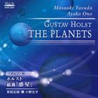 安田正昭(p) / ホルスト: 組曲 惑星(二台ピアノ版) [CD]