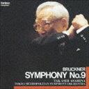 朝比奈隆/都響 / ブルックナー:交響曲 第9番 [CD]