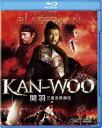 [送料無料] KAN-WOO/関羽 三国志英傑伝 [Blu-ray]