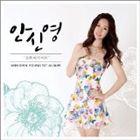 輸入盤 ANN SHIN YOUNG / 1ST ALBUM : YOU ARE TOO YOUNG TO LOVE [CD]