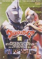 ウルトラマンガイア10 DVD