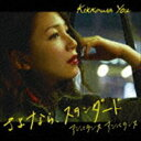 吉川友 / さよなら、スタンダード/アンバランス アンバランス(初回限定盤A/CD+DVD) [CD]