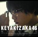 欅坂46 / 風に吹かれても(TYPE-A/CD+DVD) [CD]