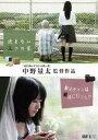 [送料無料] 中野量太監督作品 沈まない三つの家/お兄チャンは戦場に行った!? [DVD]