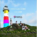 pramo / 100%(うんめい)の確率/ハタハタ音頭 [CD]
