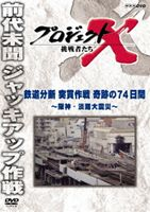日本, その他 X 74 DVD