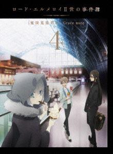[送料無料] ロード・エルメロイII世の事件簿 -魔眼蒐集列車 Grace note- 4(完全生産限定版) [DVD]