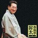春風亭昇太 / 春風亭昇太2 26周年記念落語会-オレまつり ライブ [CD]