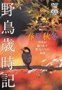 野鳥歳時記・春夏秋冬-四季が織り成す野鳥たちの素顔- [DV