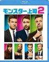 [送料無料] モンスター上司2 ブルーレイ&DVDセット [Blu-ray]