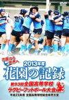 花園の記録 2013年度 〜第93回 全国高等学校ラグビーフットボール大会〜 [DVD]