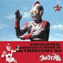 宮内国郎(音楽)/冬木透(音楽)/ウルトラサウンド殿堂シリーズ9:ウルトラマン80 [CD]