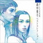 森田童子 / ぼくたちの失敗 森田童子ベストコレクション(SHM-CD) [CD]