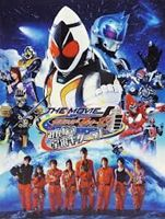 Kamen Rider fourze DVD THE MOVIE ! DVD