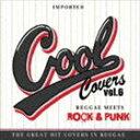 COOL COVERS vol.6 Reggae Meets ROCK&PUNK HITS [CD]
