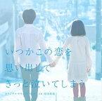 得田真裕(音楽) / フジテレビ系ドラマ いつかこの恋を思い出してきっと泣いてしまう オリジナルサウンドトラック [CD]