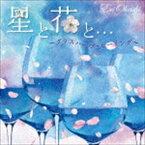大橋エリ / 星と花と…〜グラスハープ・ヒーリング〜 [CD]