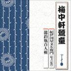 梅中軒鶯童 / 紀伊国屋文左衛門(紀文の船出)/籠釣瓶百人斬 [CD]