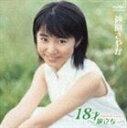 神園さやか / 18才〜旅立ち〜 [CD]
