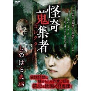 產品詳細資料,日本Yahoo代標 日本代購 日本批發-ibuy99 CD、DVD DVD 怪奇蒐集者 しのはら史絵 [DVD]
