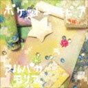 アルパカモリス / ポケットユートピア [CD]
