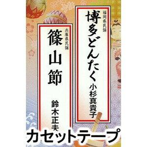 小杉真貴子 / 博多どんたく/篠山節(デカンショ節) [カセットテープ]