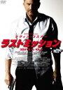 [送料無料] ラストミッション [DVD]