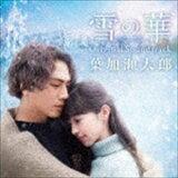 葉加瀬太郎(音楽) / 雪の華 Original Soundtrack [CD]