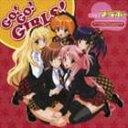 TVアニメ GIRLSブラボー second season イメージヴォーカルアルバム: GO! GO! GIRLS! [CD]