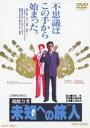 超能力者 未知への旅人 [DVD]