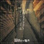 怪人二十面奏 / アヴストラクト シニシズム [CD]