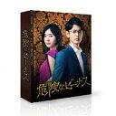 危険なビーナス Blu-ray BOX [Blu-ray]