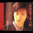 氷川きよし / 箱根八里の半次郎 [CD]