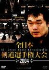 [送料無料] 全日本剣道選手権大会 2004[第52回大会] [DVD]